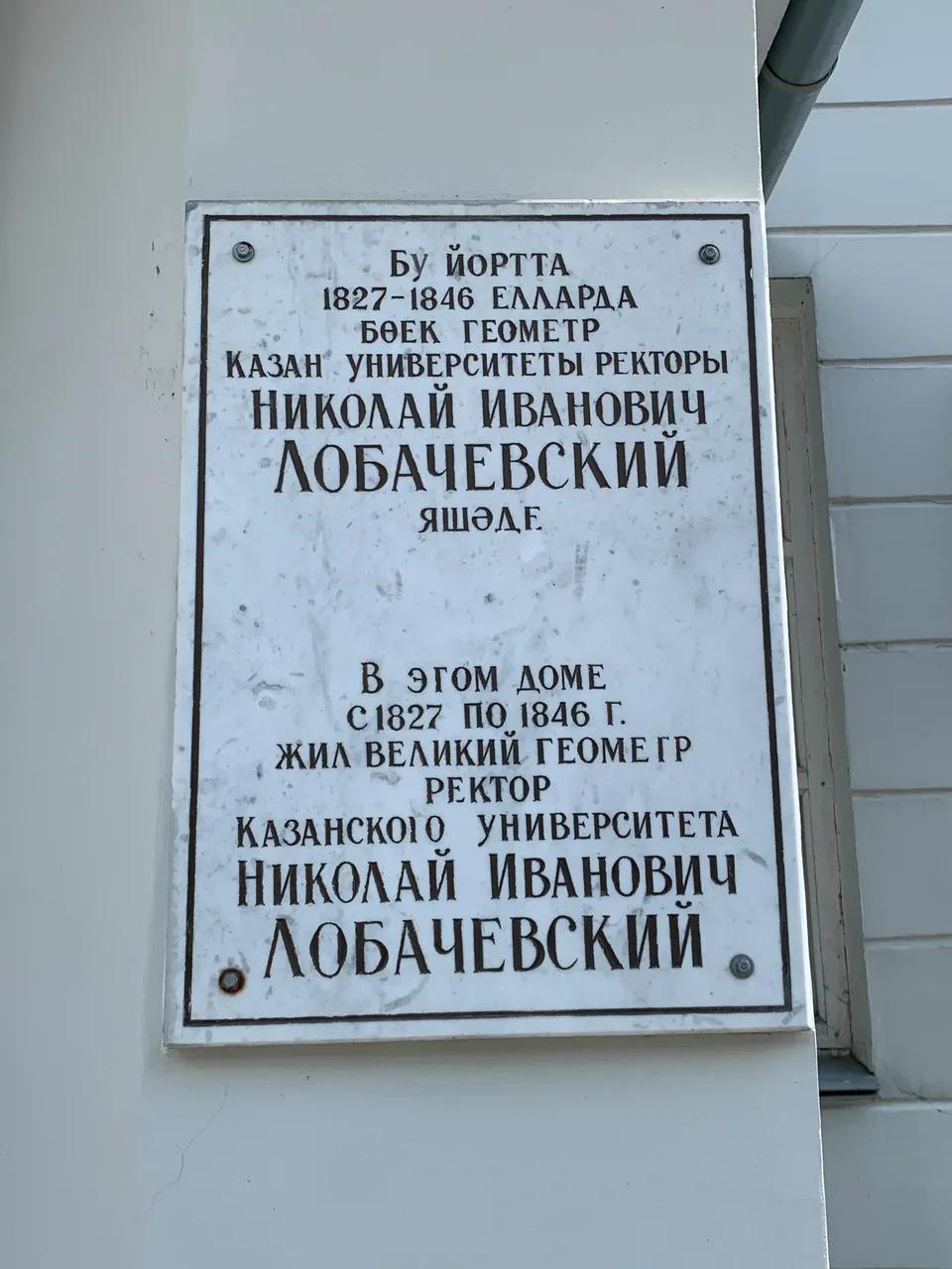 Мемориальная доска на ректорском доме