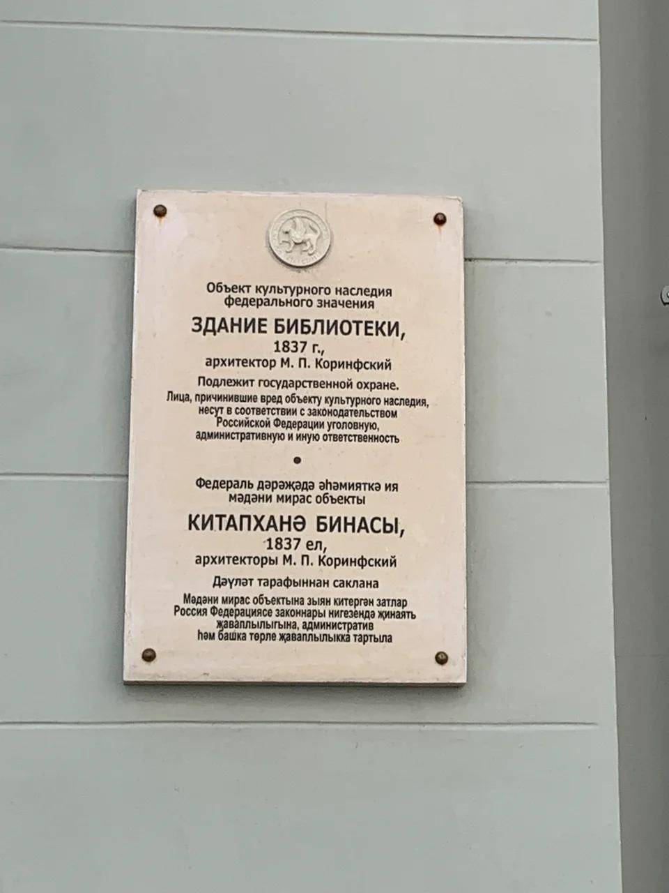 Мемориальная доска на здании библиотеки