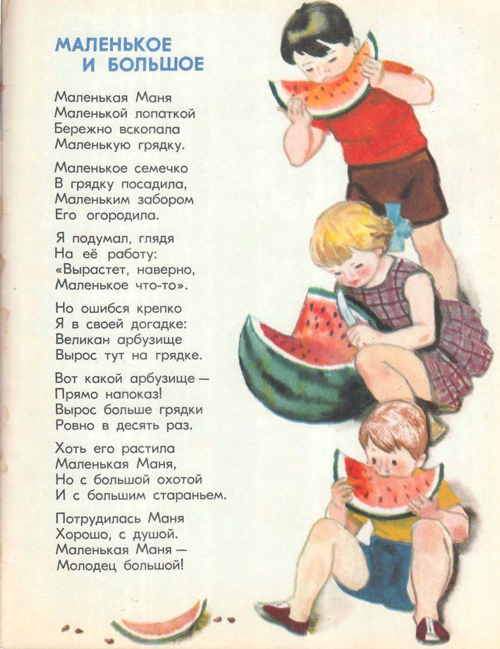 Из книги Сергея Погореловского «Вместе со всеми»