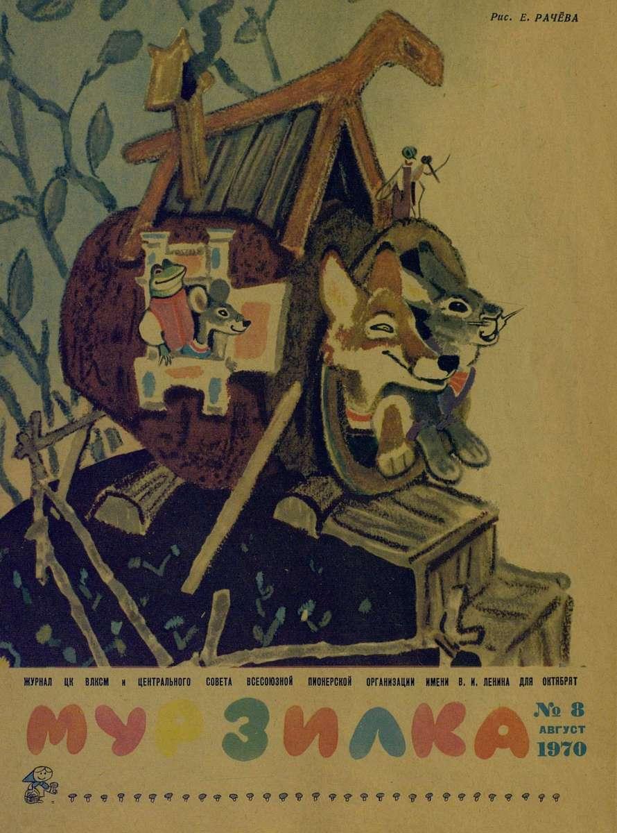 Мурзилка. 1970. № 08