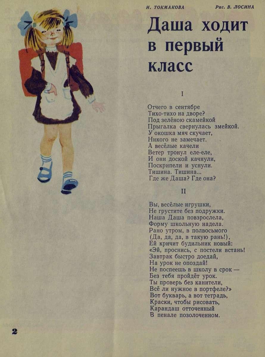 Мурзилка. 1970. № 09
