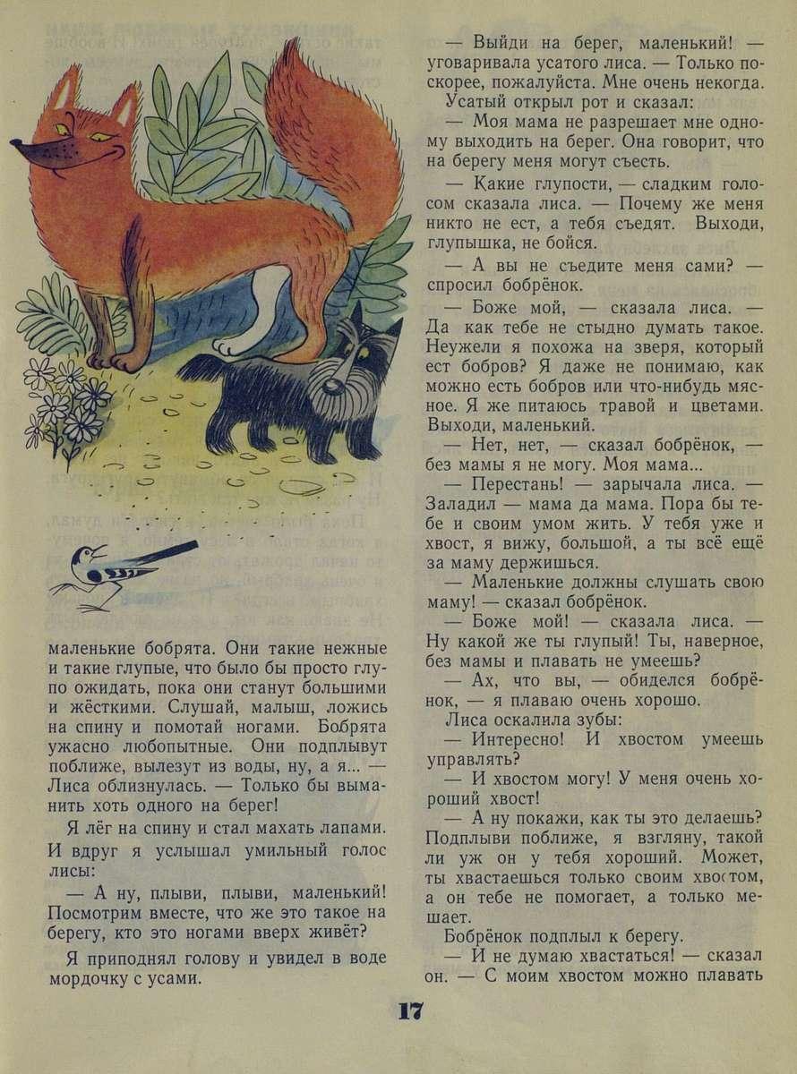 Мурзилка. 1970. № 11