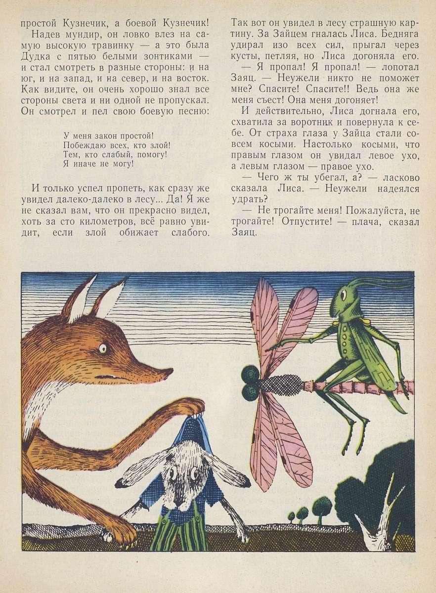 Мурзилка. 1971. № 03