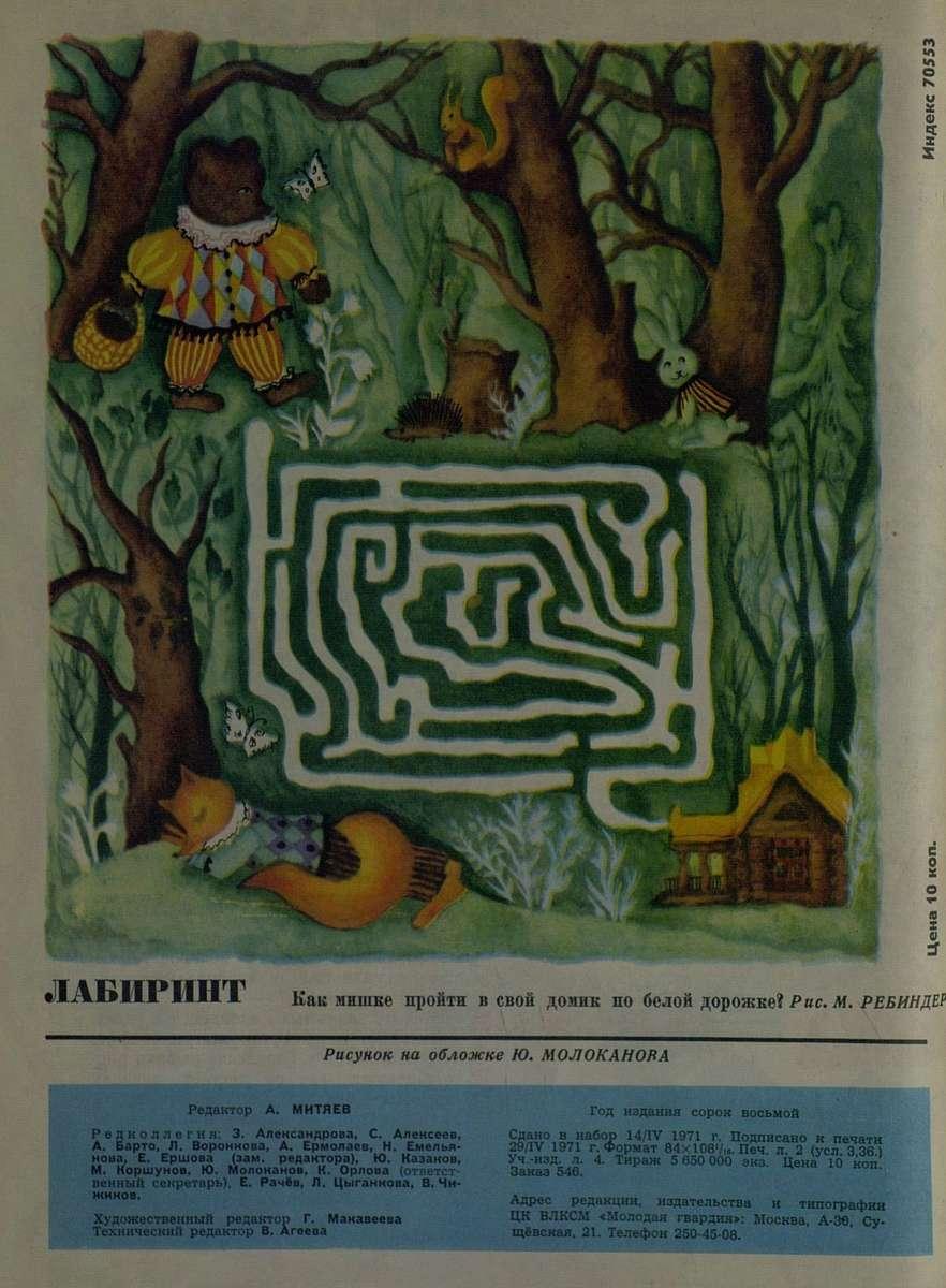 Мурзилка. 1971. № 06