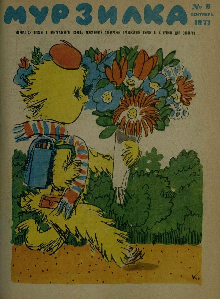 Мурзилка. 1971. № 09 (рисунок на обложке А. Каневского)