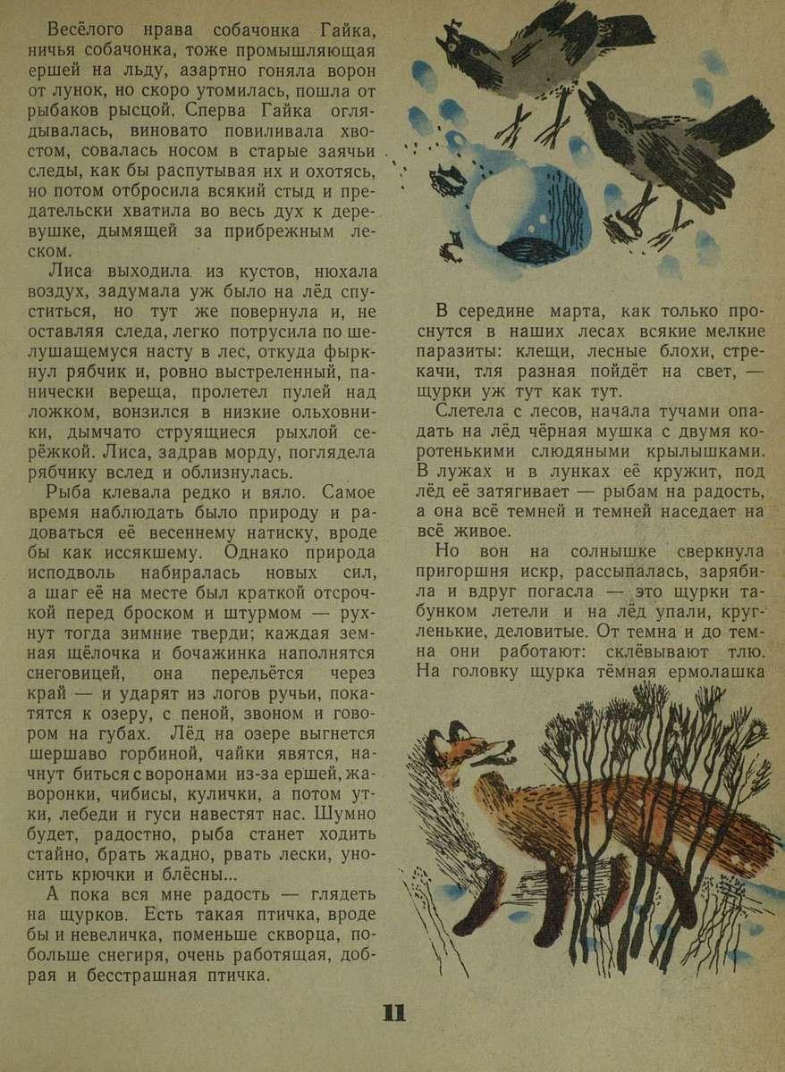 Мурзилка. 1972. № 06