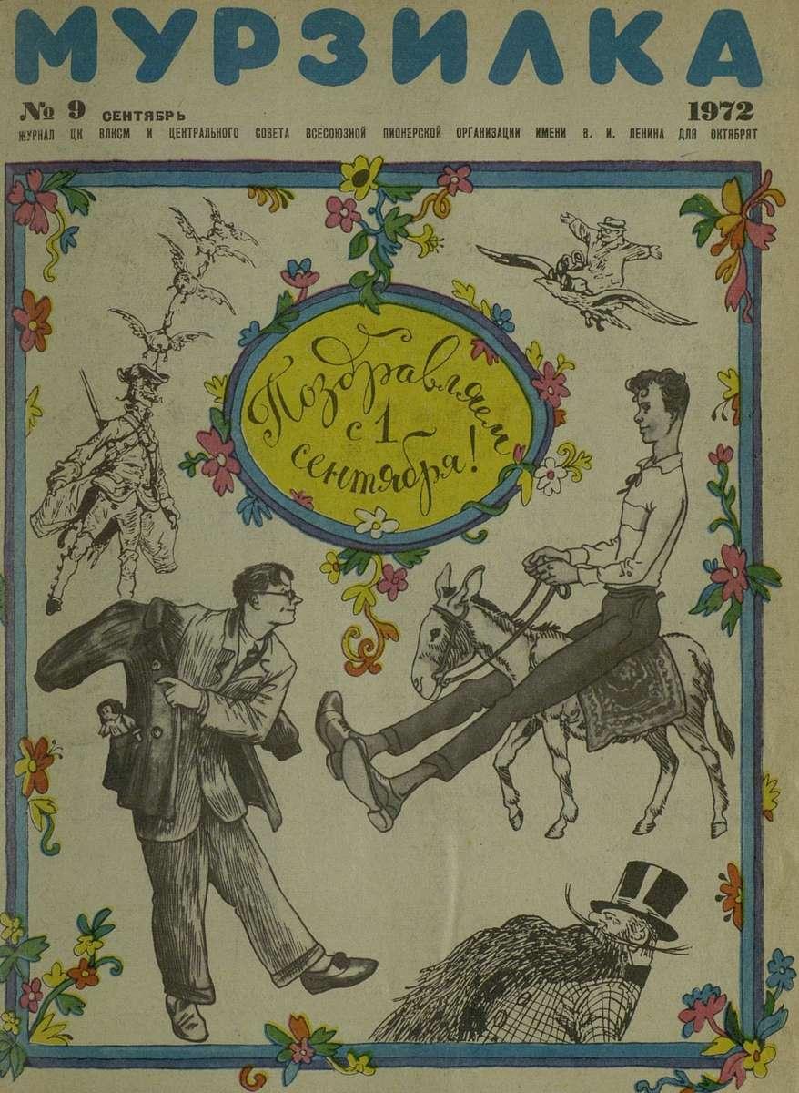Мурзилка. 1972. № 09