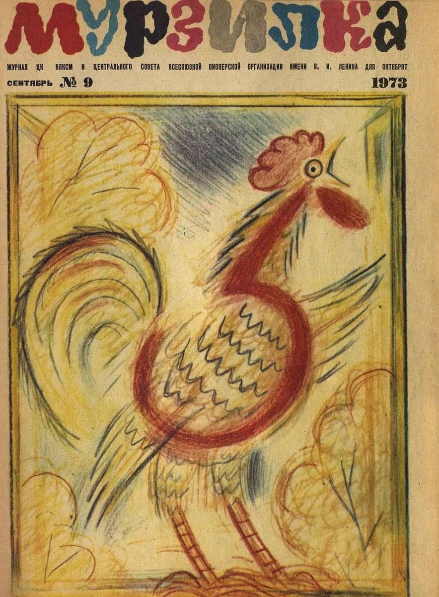 Мурзилка. 1973. № 09 (рисунок на обложке В. Гусева)