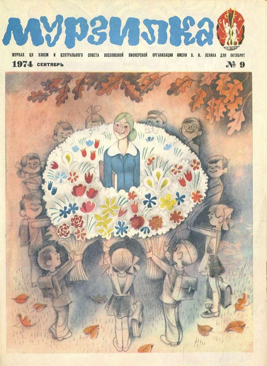 Мурзилка. 1974. № 09 (рисунок на обложке В. Чижикова)