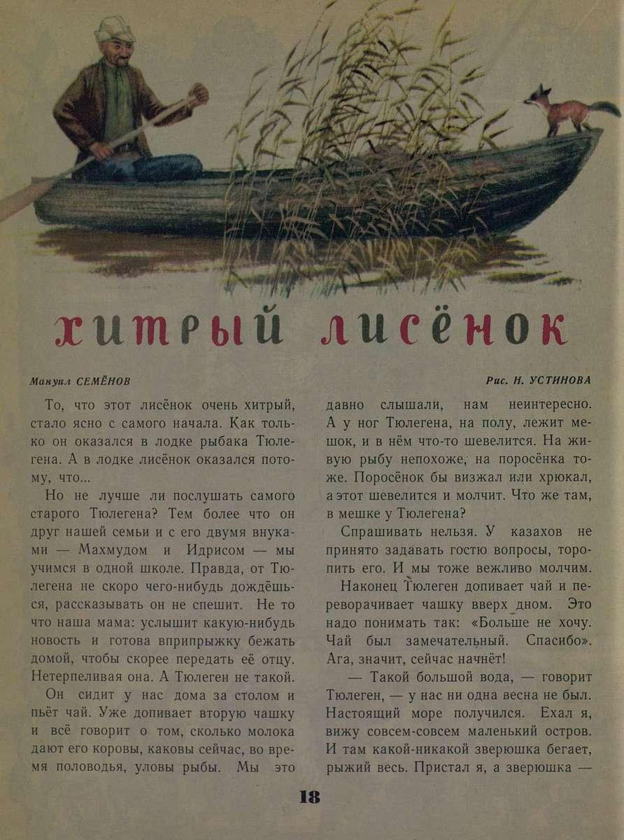 Мурзилка. 1975. № 01