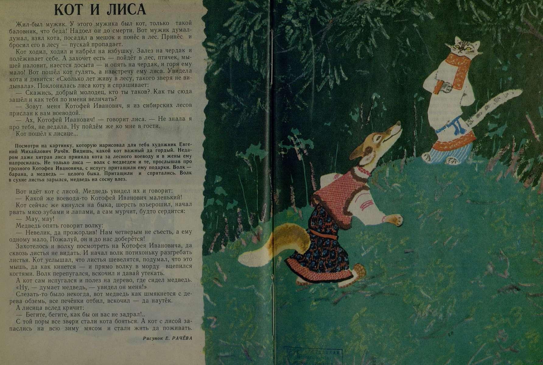 Мурзилка. 1975. № 03