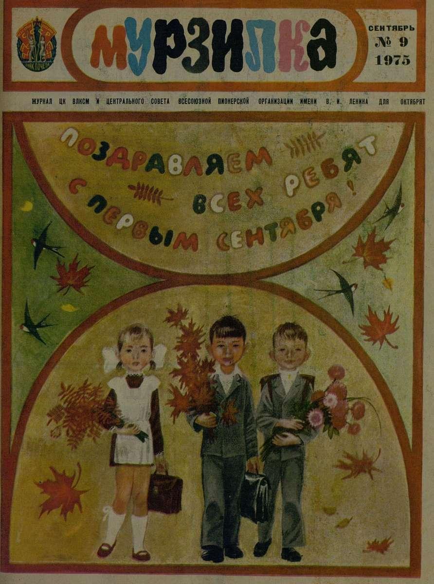 Мурзилка. 1975. № 09 (рисунок на обложке Н. Устинова)
