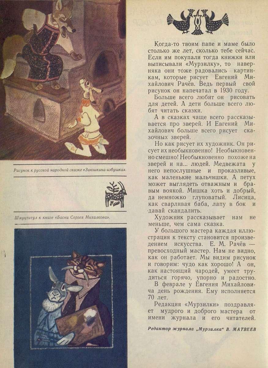 Мурзилка. 1976. № 02