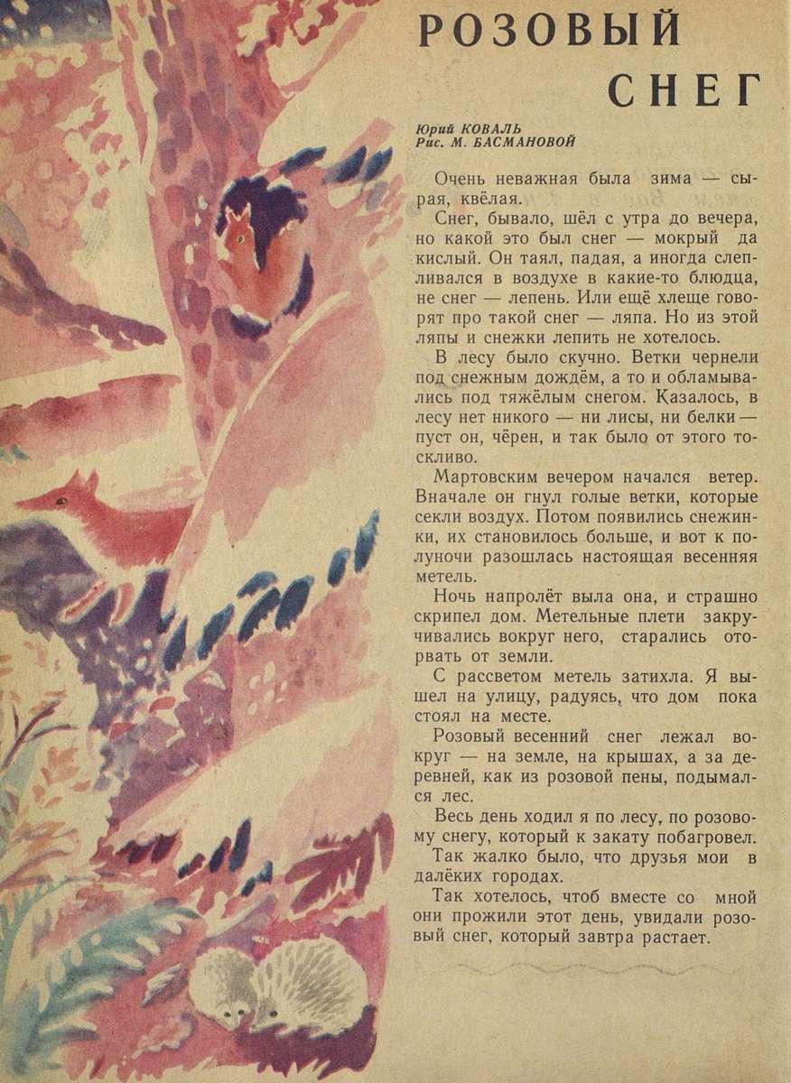 Мурзилка. 1976. № 03