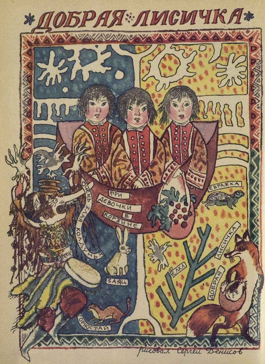 Мурзилка. 1976. № 04