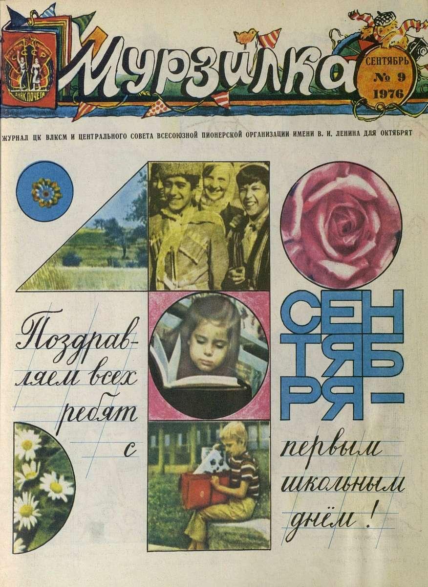 Мурзилка. 1976. № 09 (обложка В. Дмитрюка)
