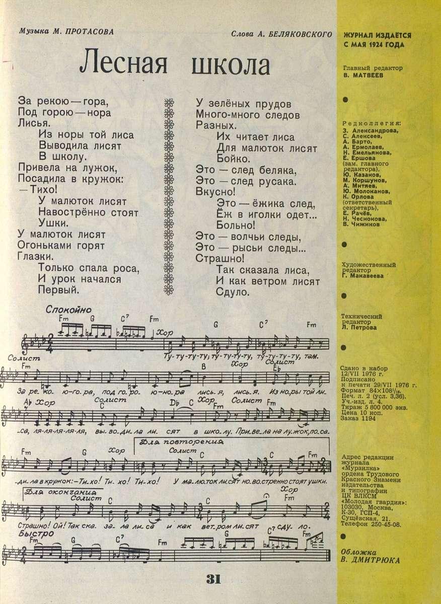 Мурзилка. 1976. № 09