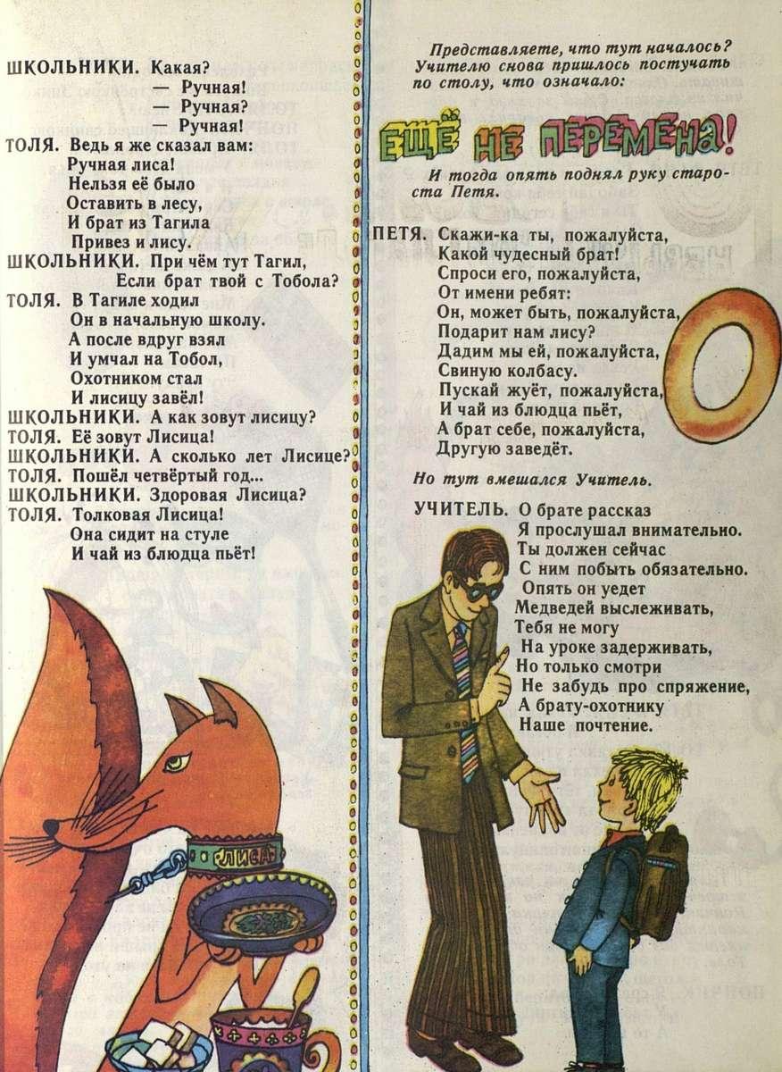 Мурзилка. 1976. № 11