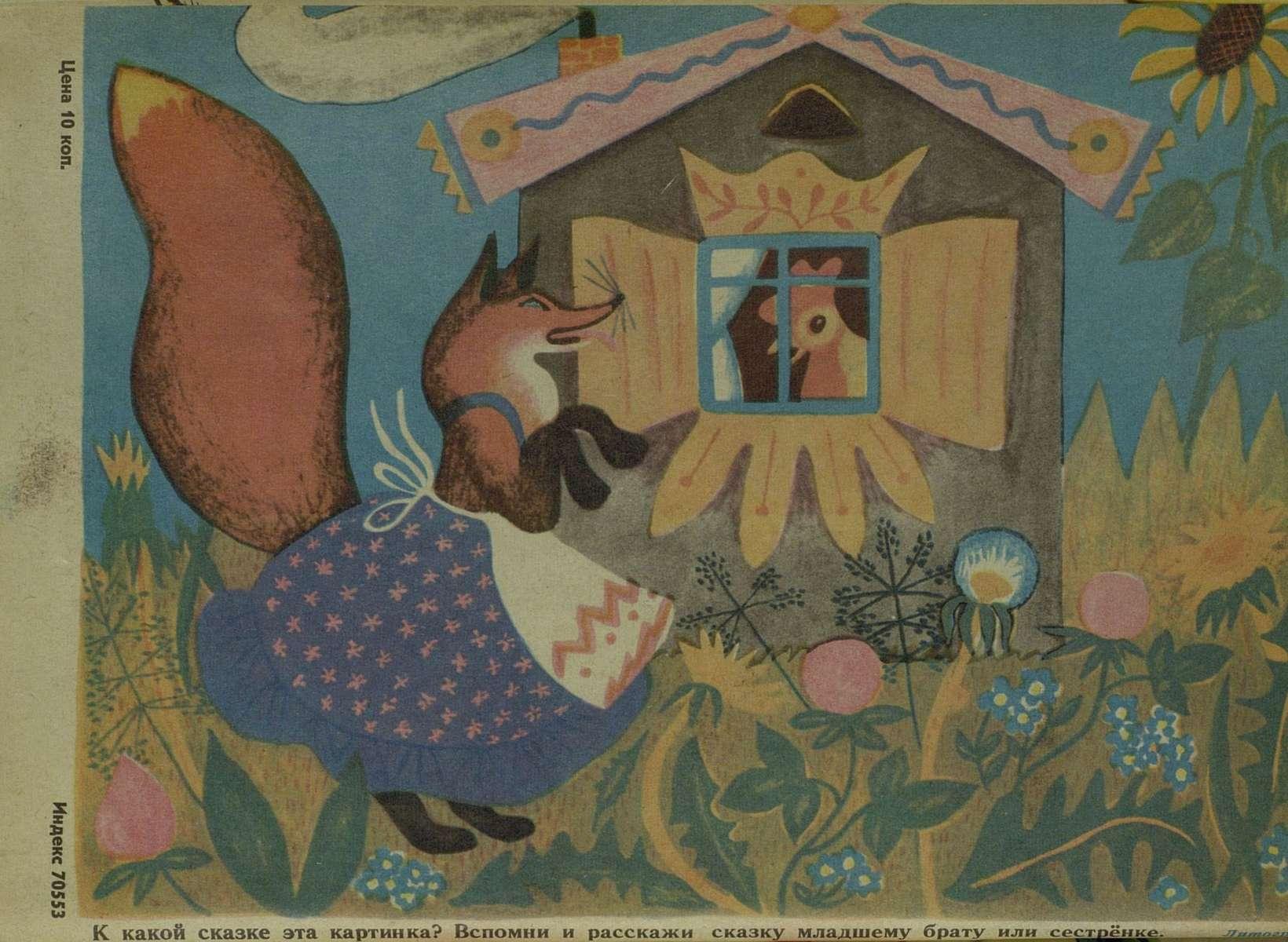 Мурзилка. 1977. № 04