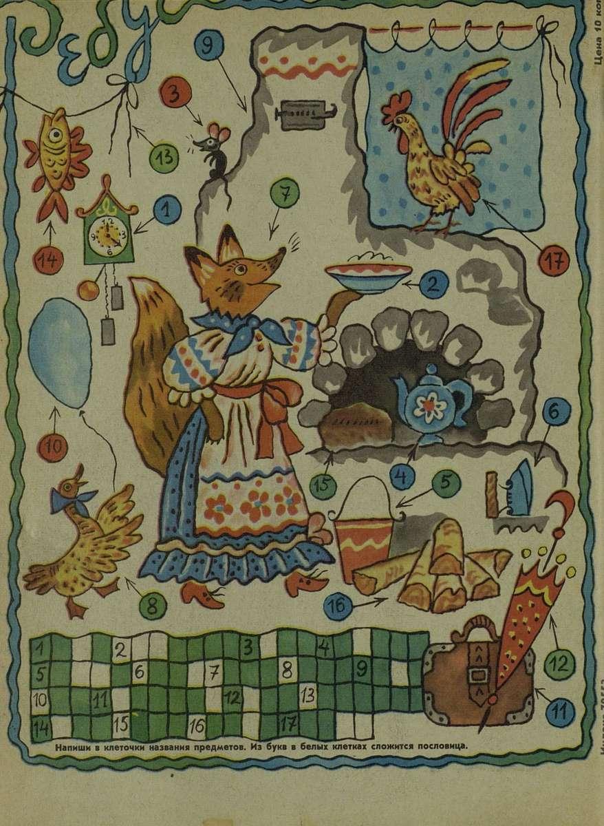 Мурзилка. 1977. № 07