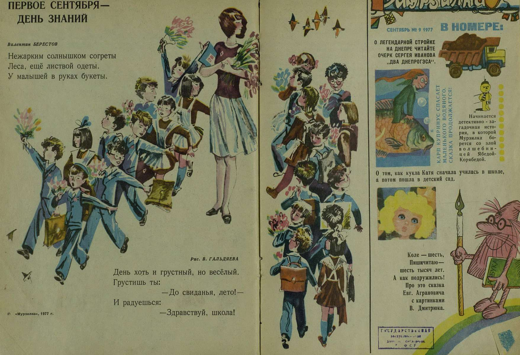 Мурзилка. 1977. № 09