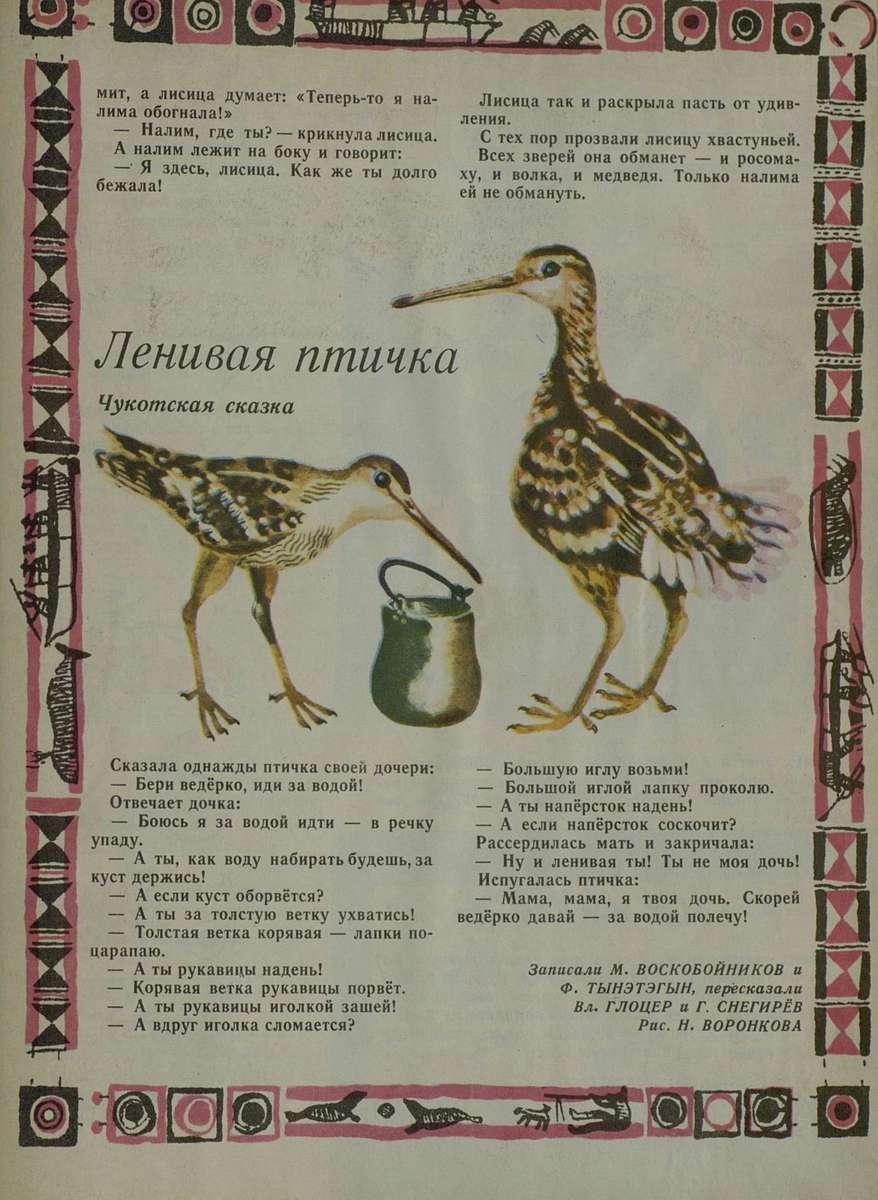 Мурзилка. 1977. № 11