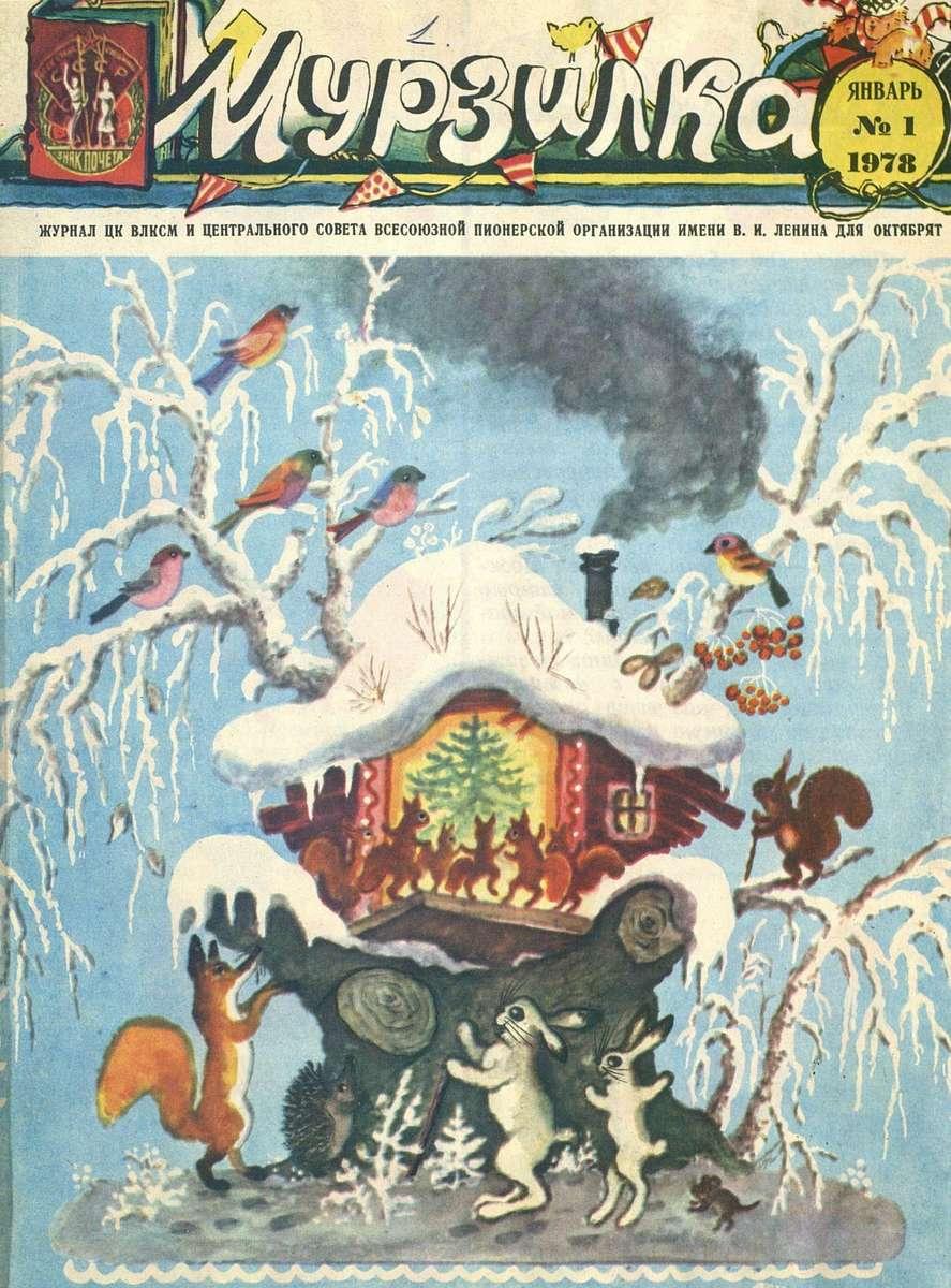 Мурзилка. 1978. № 01