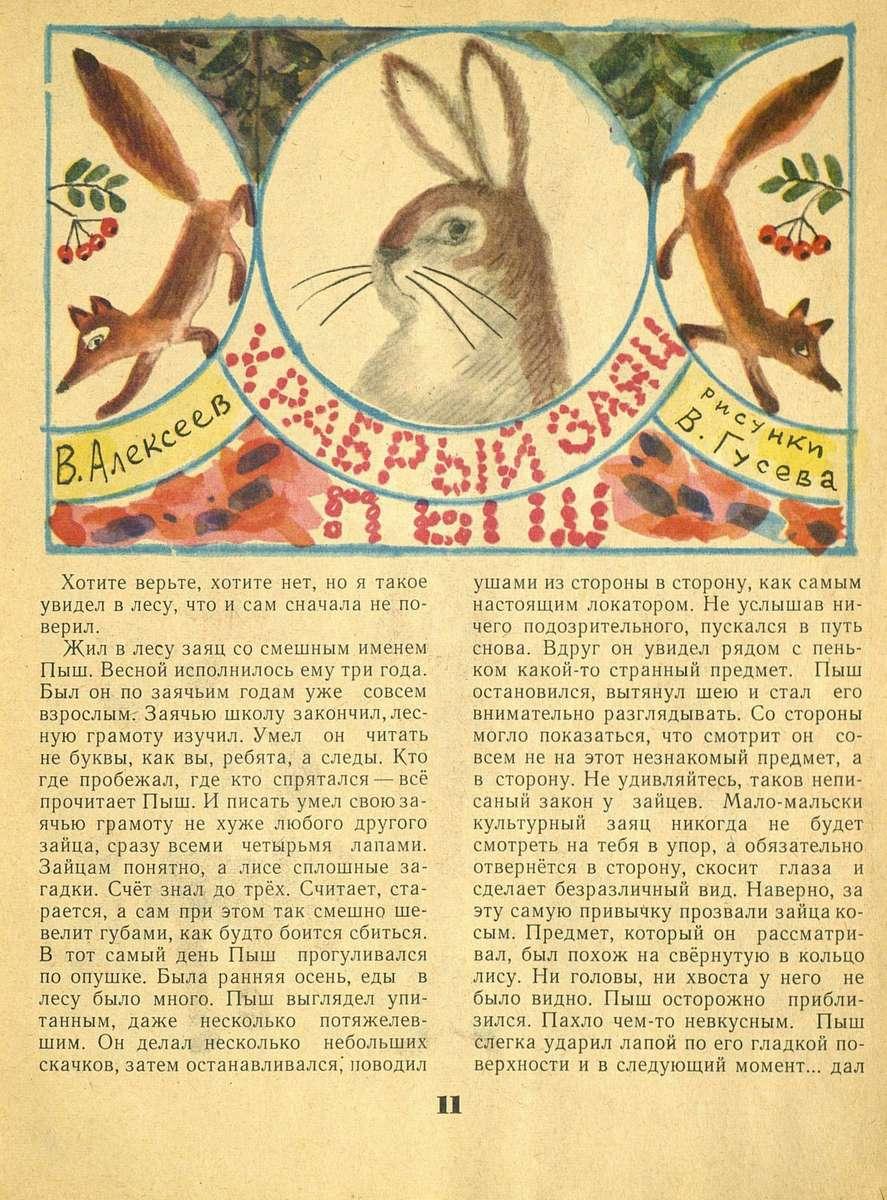 Мурзилка. 1978. № 02