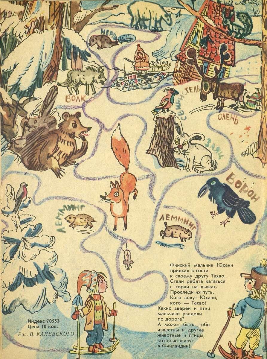 Мурзилка. 1979. № 01