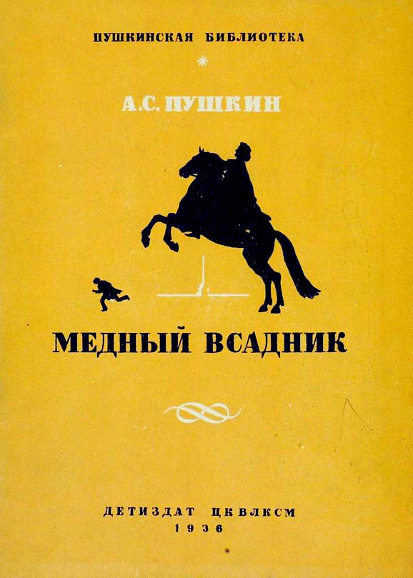 """А.С. Пушкин """"Медный всадник"""", иллюстрации Александра Бенуа / www.barius.ru"""