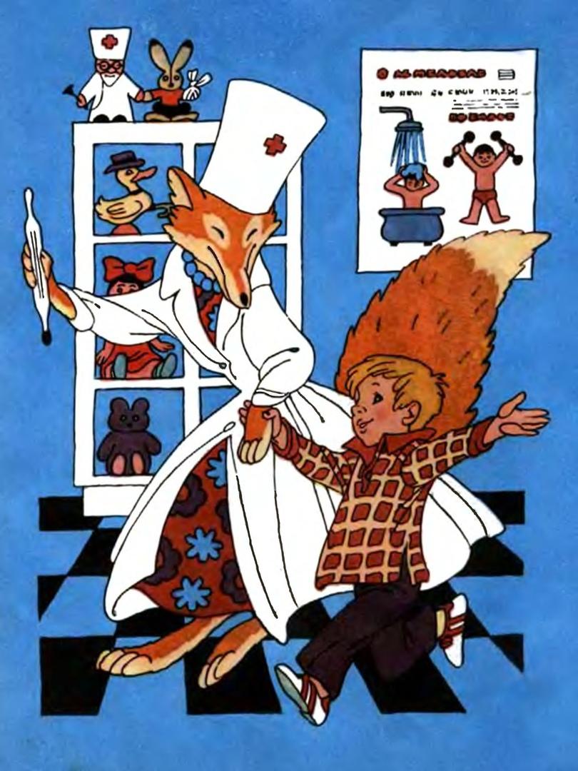 Из книги В. Берестова «Робот шел из дома в дом», 1984
