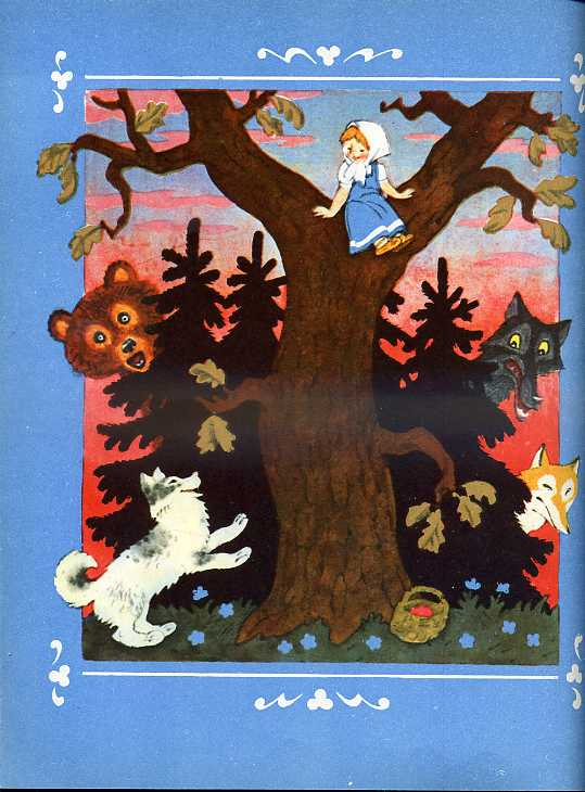 Из сборника сказок «Волшебное зеркало», 1978