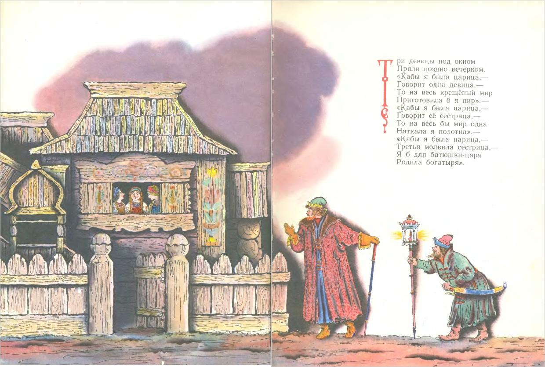 А.С. Пушкин «Сказка о Царе Салтане»,  рис. В. Конашевича / www.litfund.ru