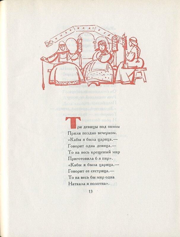 А.С. Пушкин «Сказка о Царе Салтане»,  рис. Н. Брюханова / petite-louve.livejournal.com