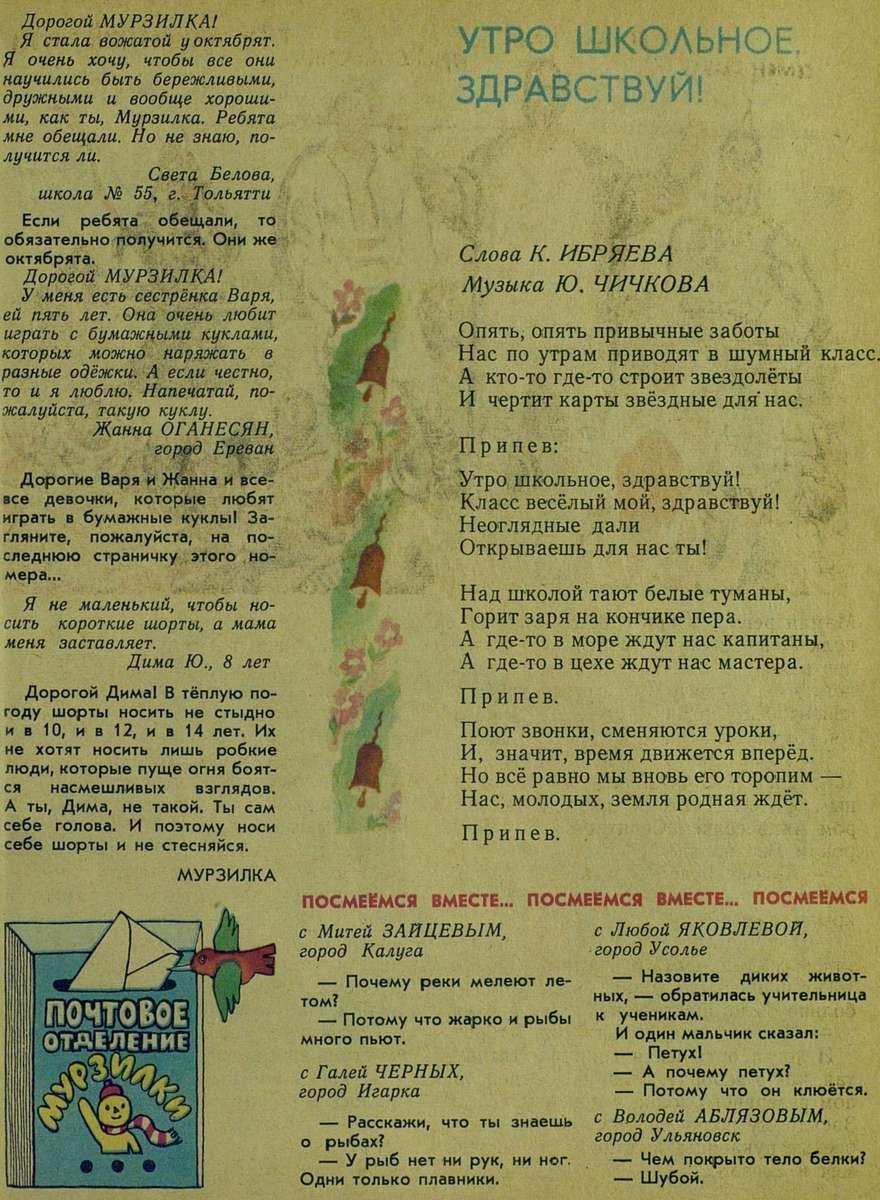 Мурзилка. 1980. № 09