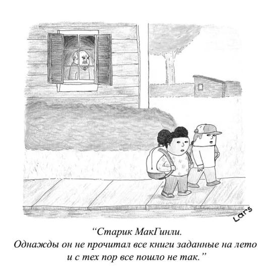 Карикатура из журнала The New Yorker / www.facebook.com/TheNewYorkerRu2