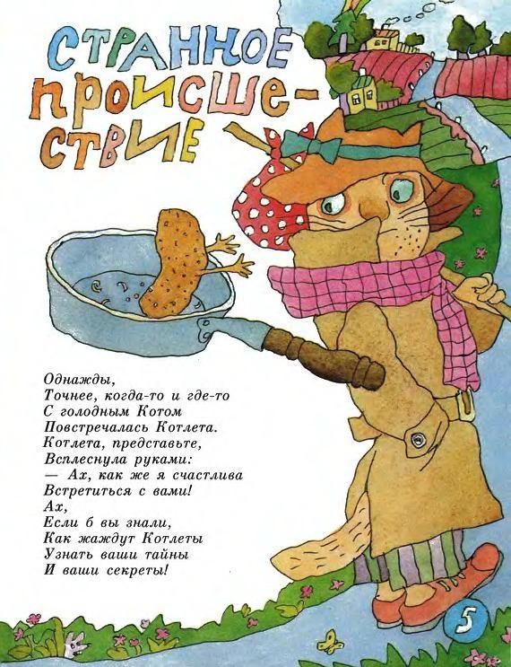 Борис Заходер «Странное происшествие», иллюстрации Валерия Дмитрука