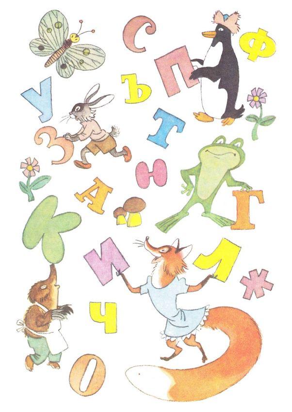 Иллюстрация на форзаце книги «Звонкий день»