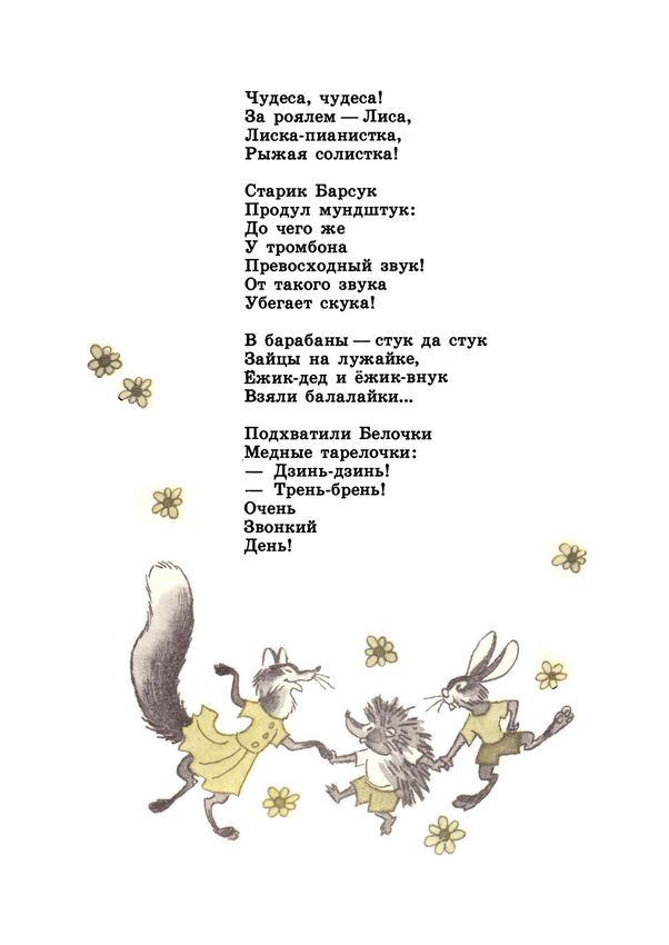 Иллюстрация к стихотворению «Звонкий день»