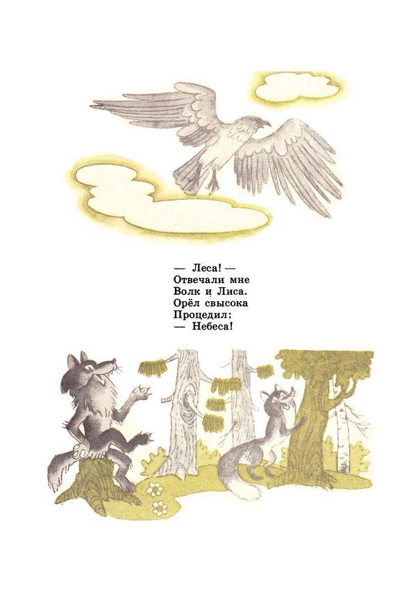 Иллюстрация к стихотворению «Что красивей всего»