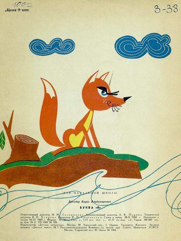 Иллюстрация с обложки книги
