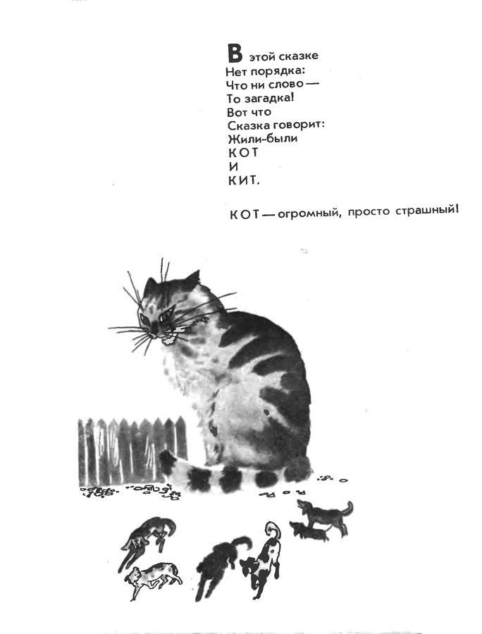 Борис Заходер «Кит и Кот», иллюстрации Евгения Мешкова