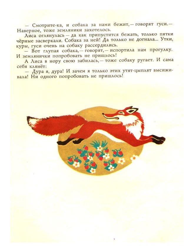 Иллюстрация к сказке «Как лиса исправилась»