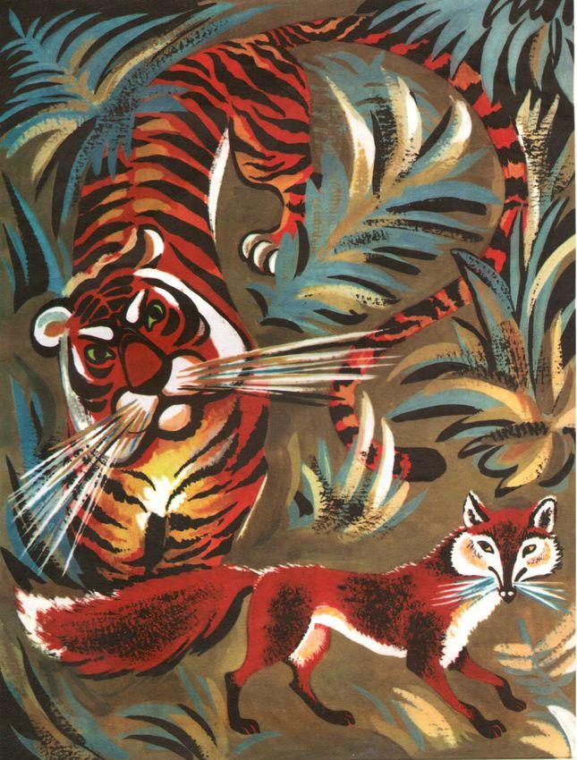 Иллюстрация к сказке «Тигр и лиса»