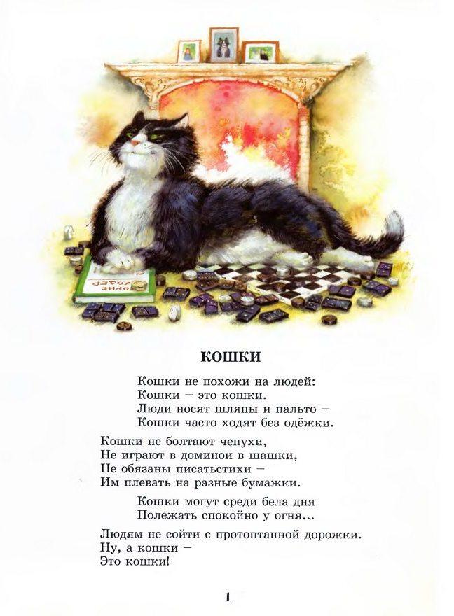 Борис Заходер «Кошки», иллюстрации Игоря Олейникова