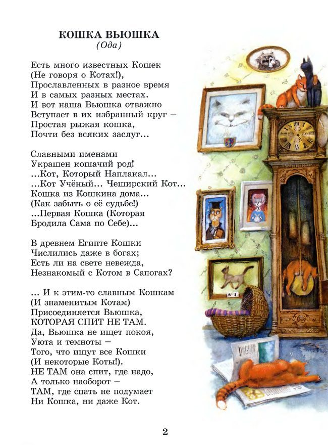 Борис Заходер «Кошка Вьюшка», иллюстрации Игоря Олейникова
