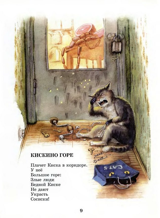 Борис Заходер «Кискино горе», иллюстрации Игоря Олейникова