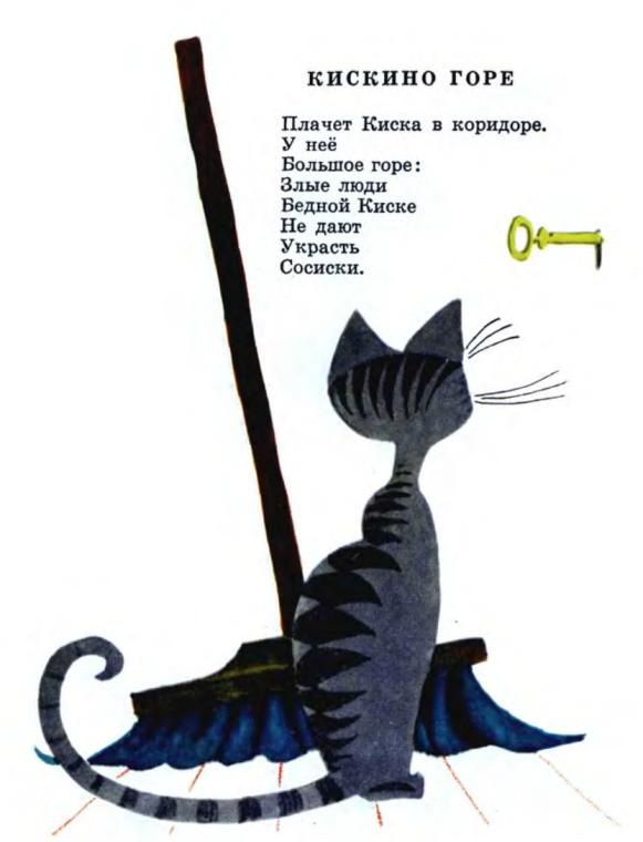 Борис Заходер «Кискино горе», иллюстрации Льва Токмакова