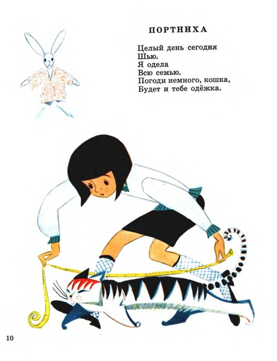 Борис Заходер «Портниха», иллюстрации Льва Токмакова