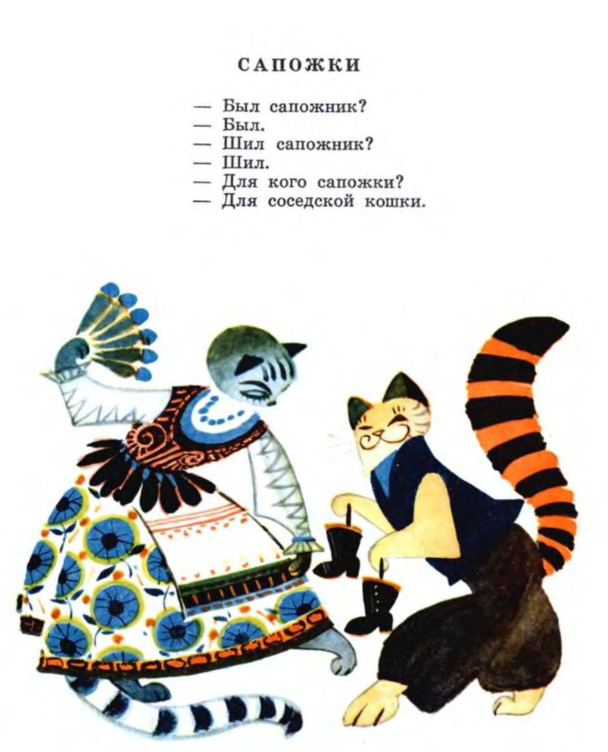 Борис Заходер «Сапожки», иллюстрации Льва Токмакова